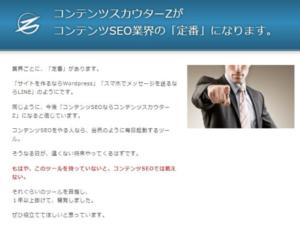 『コンテンツスカウターZ』がコンテンツSEO業界の「定番」と主張するコメント